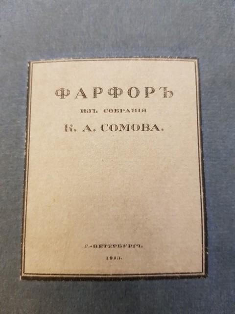 Коллекция фарфора К.А. Сомова с иллюстрациями