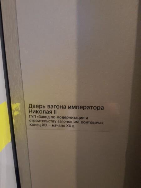 Музей одного района или где можно потрогать дверь вагона Императора Николая II
