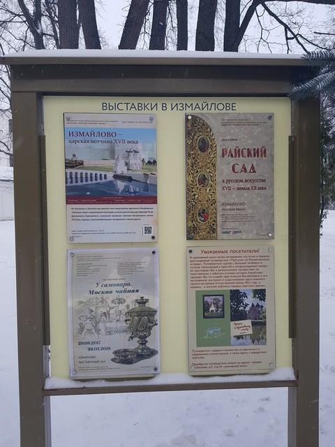 «У самовара. Москва чайная» или визит на остров Измайлово