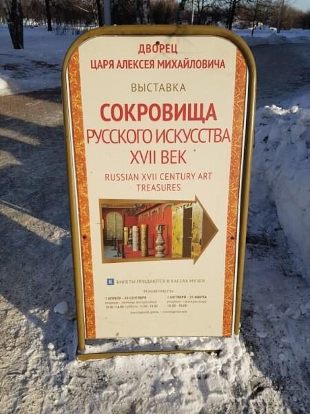 Поиски фарфора в Коломенском. Часть 2: Выставка «Сокровища русского искусства XVII века»