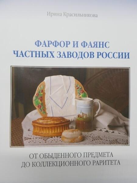 Фарфор и фаянс частных заводов России