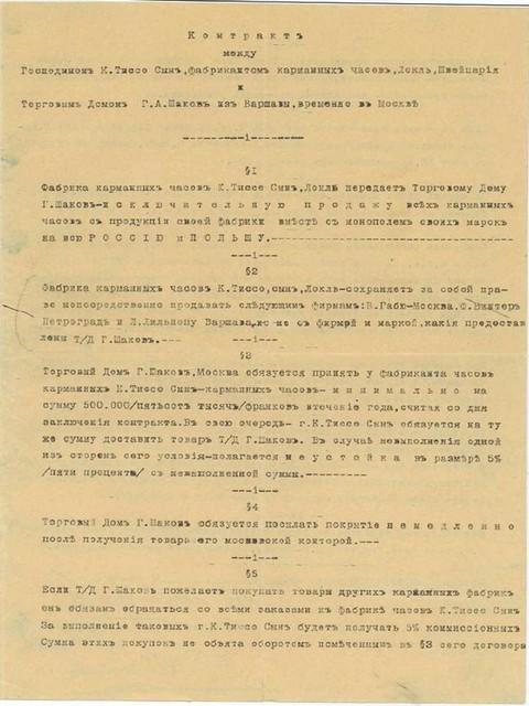 Бренды исчезнувшей Российской Империи. Что общего у Tissot и Кузнецова?