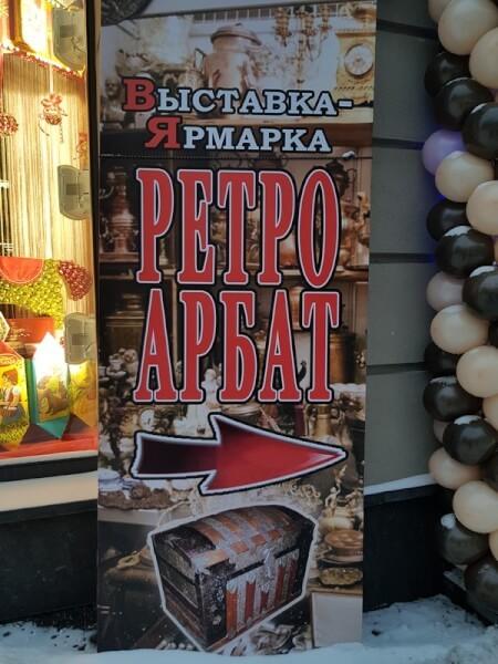 Блошиный рынок на Старом Арбате и что там можно прикупить