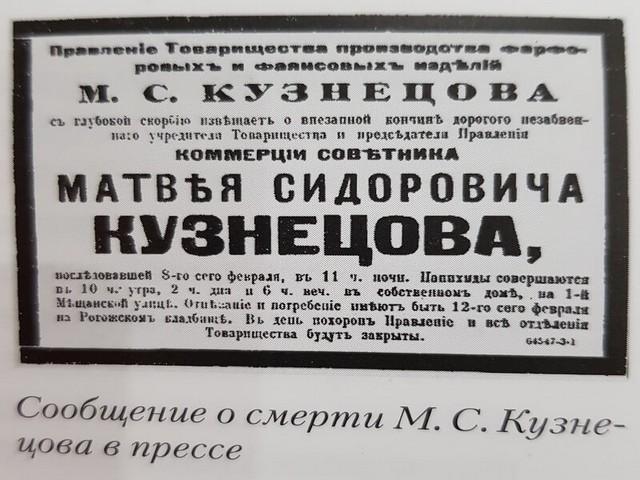 М.С. Кузнецов: жизнь и смерть