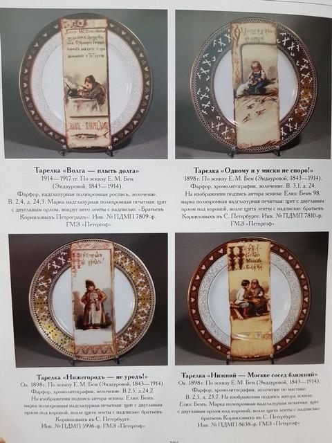 Востребованная и дорогая хромолитография на фарфоре братьев Корниловых