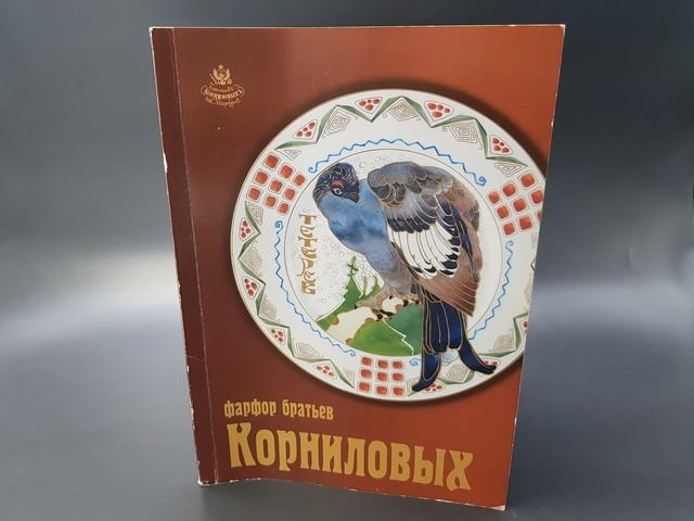 Фарфор братьев Корниловых – обзор редкого каталога
