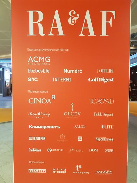 RA & AF в Манеже