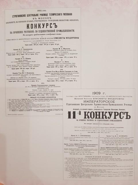 1900 год. Конкурс на сочинение рисунков для Товарищества М.С. Кузнецова