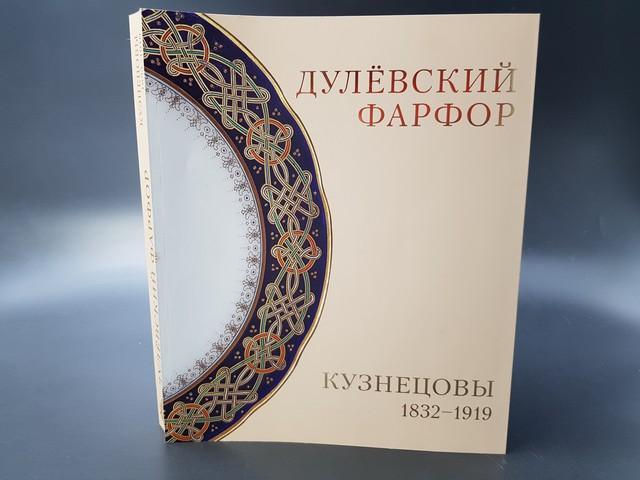 Дулевский фарфор. Кузнецовы: 1832-1919 Р.Р. Миусиной