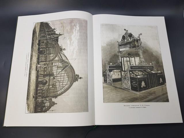 Всероссийская художественно-промышленная выставка 1896 года в Нижнем Новгороде