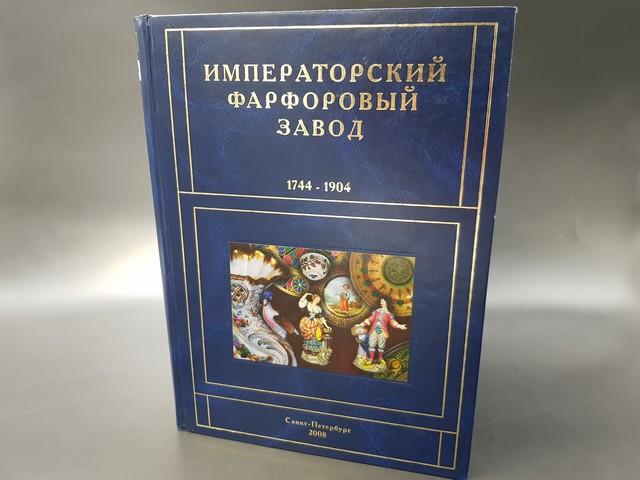 Каталог фарфора «Императорский фарфоровый завод 1744-1905»