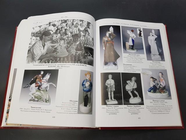 Каталог «Государственный фарфоровый завод 1904-1944»