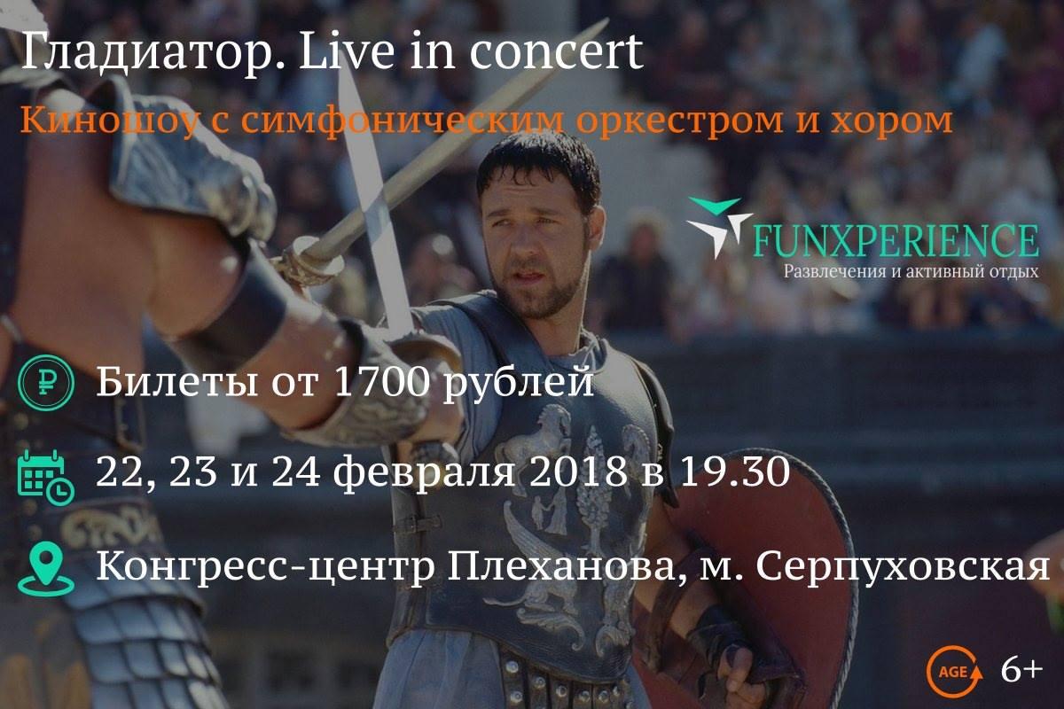 Кино-шоу в сопровождении большого симфонического оркестра и хора!