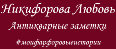 Исторические заметки Никифоровой Любови Логотип