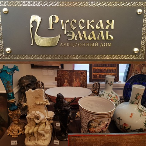 Аукционный дом «Русская эмаль» или какие предметы искусства покупают на торгах