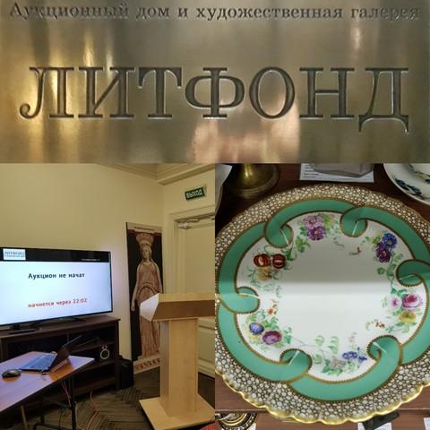 Аукцион «Литфонд» - путешествие в мир раритетных книг, автографов и редкого подписного фарфора