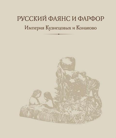Русский фаянс и фарфор. Империя Кузнецовых и Конаково