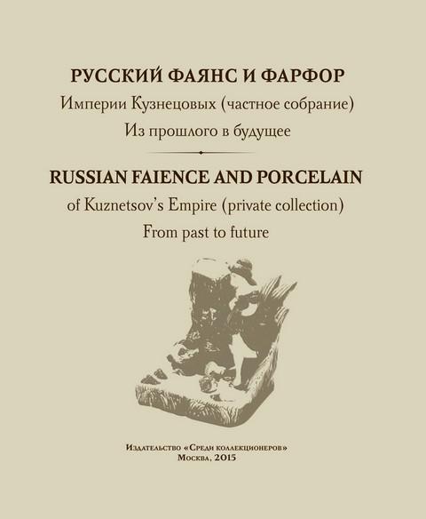 Русский фаянс и фарфор империи Кузнецовых. Из прошлого в будущее