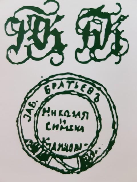 Фарфор Кудинова: марки и клейма