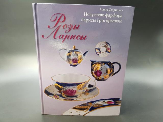 Искусство фарфора Ларисы Григорьевой