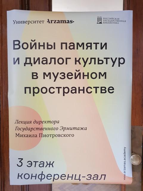 РГБ – Arzamas - Пиотровский