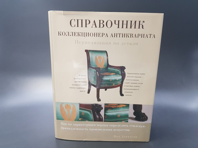 Справочник коллекционера антиквариата. Периодизация по деталям