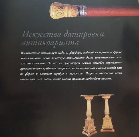 Искусство датировки антиквариата