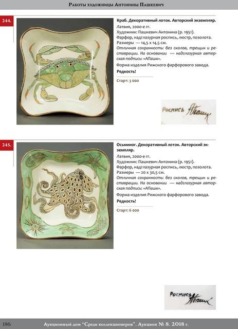 Аукцион моей мечты или что интересного можно найти в его каталоге