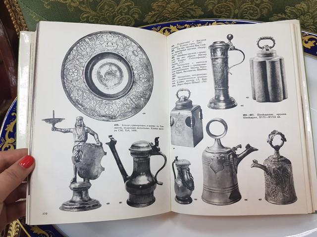 Большая иллюстрированная энциклопедия древностей