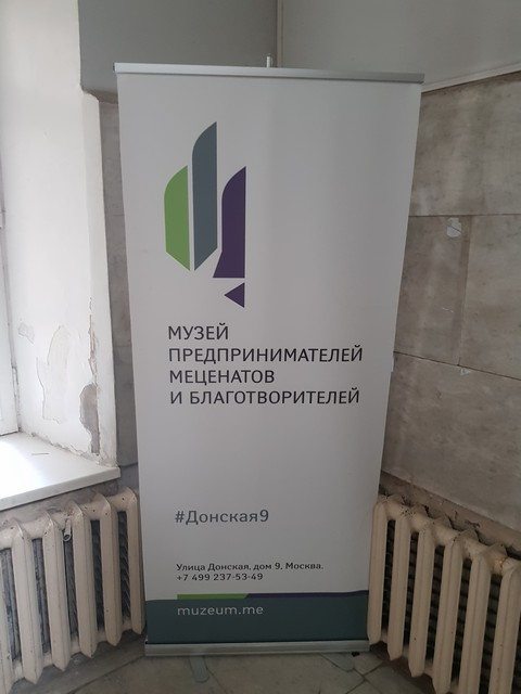 Династии меценатов и благотворителей – сколько интересных историй хранит в себе Москва