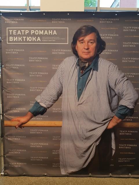 «Король-Арлекин» в театре Романа Виктюка