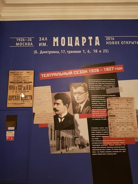 Опера «Мадам Баттерфляй»