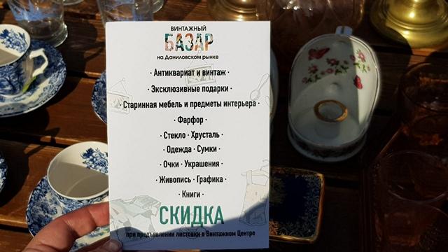 Лекции о фарфоре в Винтажном центре на Даниловском рынке